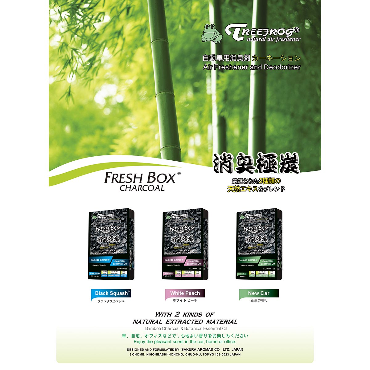 Treefrog Fresh Box Charcoal Wholesale Car Air Fresheners